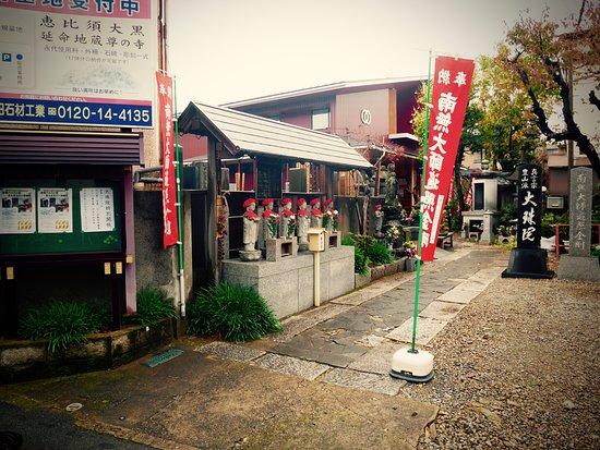 Katsushika, Japan: 真言宗豊山派大珠院の参道です。柴又街道に隣接しています。 JR小岩/JR金町から京成バスで「鎌倉町」下車か、京成小岩駅/北総線新柴又駅から徒歩が便利です。