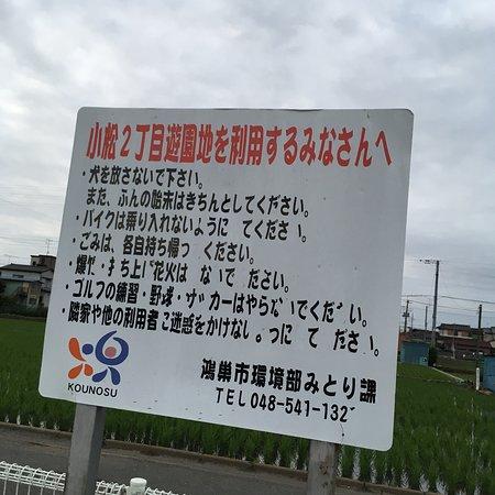 Komatsu 2-chome Yuenchi