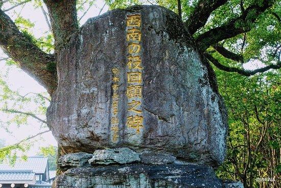 Seinan no Yaku Kaiko Monument