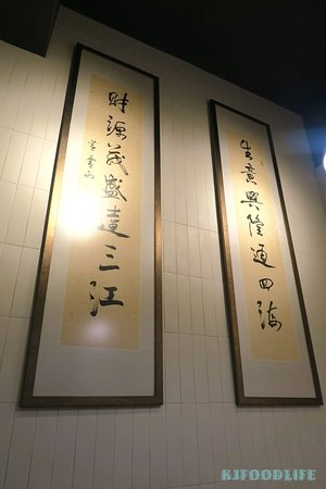 Jiu-Wu Beef Noodle: 對聯掛上牆身
