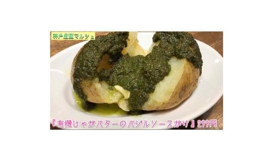 Kobe Sanchoku Marche: 自家製バジルソース