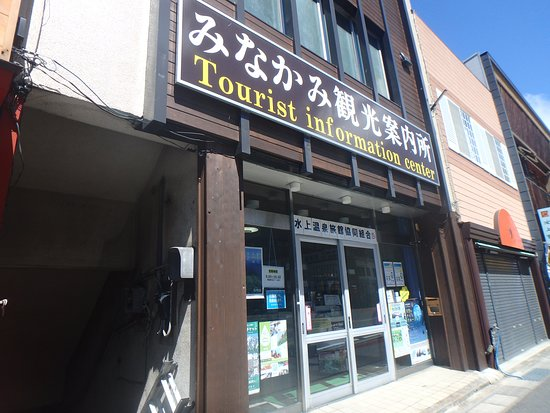 Minakami Onsen Ryokan Cooperative Association Tourist Information Center