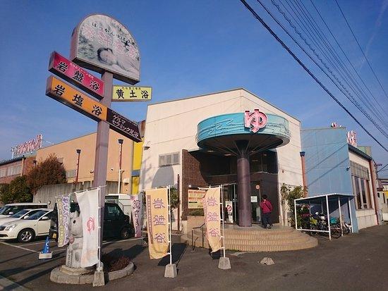 Hashima, Japonia: 家族で楽しめるスーパー銭湯