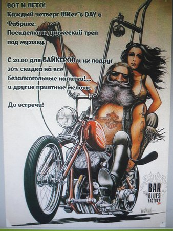 Bar Fabrika Blyuza: Четверг - День Байкера.