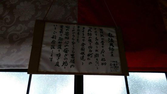 Tokujo-ji Temple: 徳城寺
