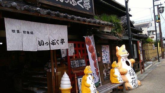 Toyokawa Inari Omotesando: 豊川いなり表参道