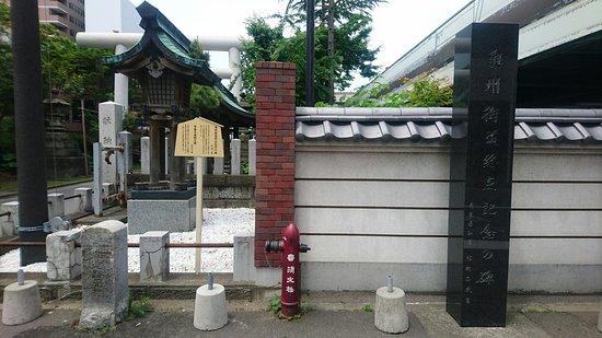 Oshukaido Shuten Memorial Monument