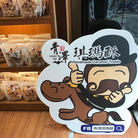 Ching Tse