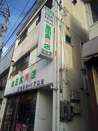 Снимок Tomita Shokuniku