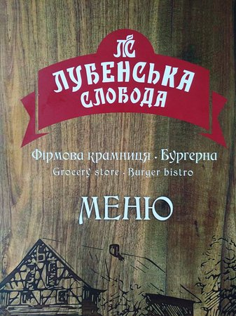 Lubny, أوكرانيا: IMG_20180628_101439_large.jpg