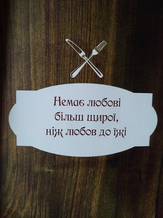 Lubny, أوكرانيا: IMG_20180628_100714_large.jpg