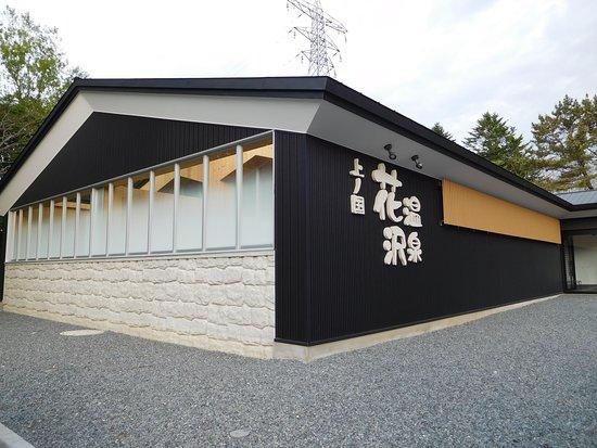 Hanazawa Onsen: 温泉外観