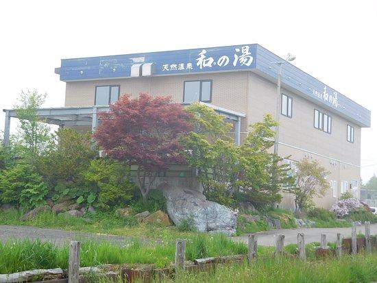 Yakumo-cho, Japan: 温泉外観
