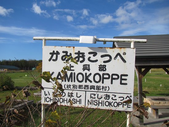 Nishiokoppe-mura, Japan: 往時の駅名板