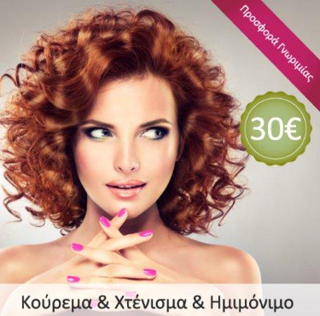 My Spa: Πρροσφορά Γνωριμίας: Μαλλιά & Νύχια μόνο 30€!