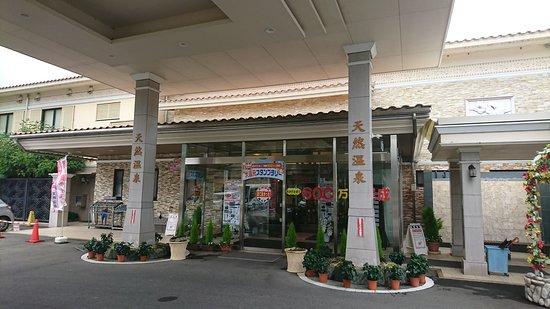 Kani, اليابان: 湯の華アイランド