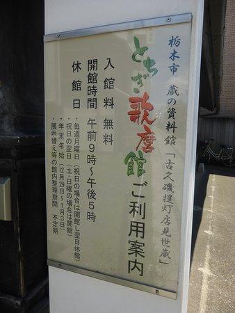 Tochigi Utamaro-kan: 入館料無料