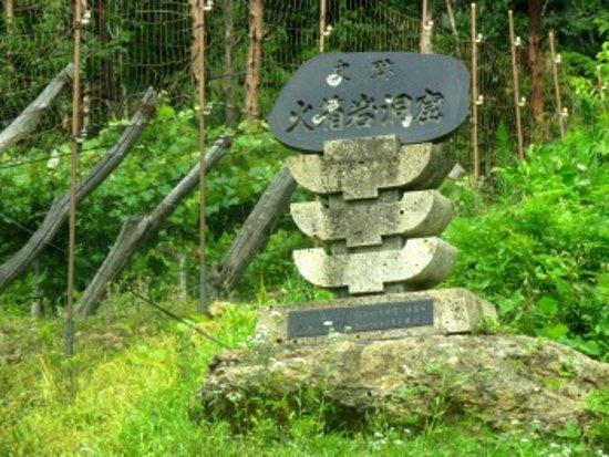Takahata-machi, Japan: 史跡表示柱