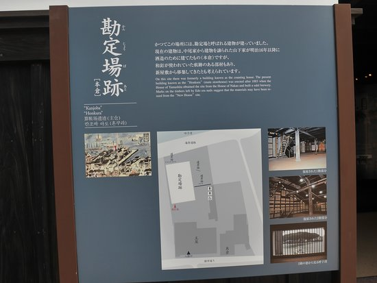Whaling Group Owners House, Nakao Residence: 勘定場跡の解説
