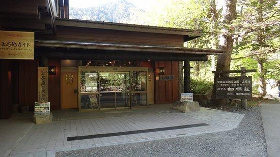 Kamikochi Hotel Shirakabaso: Main Entrance