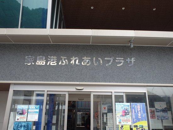 Ieshimako Fureai Plaza