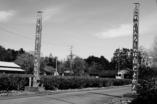 Atarashiki-Mura Museum