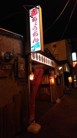 Kushiro, Nhật Bản: 横丁という雰囲気がぴったり