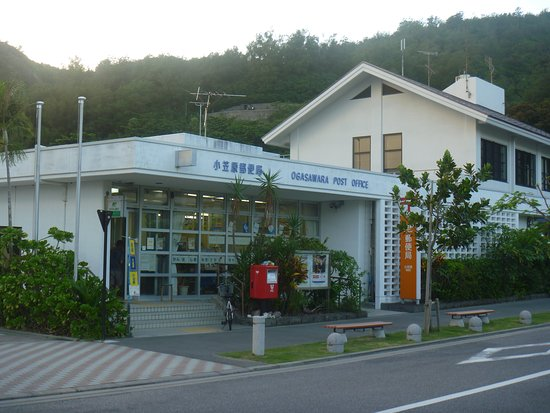 Ogasawara Post Office