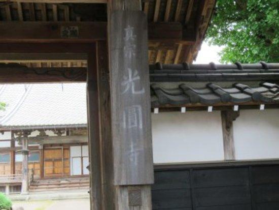 Koen-ji Temple: 浄土真宗のお寺です