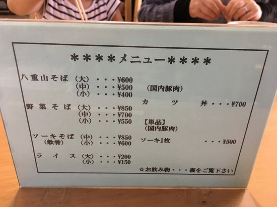 Akaishi Shokudo: 卓上のメニュー