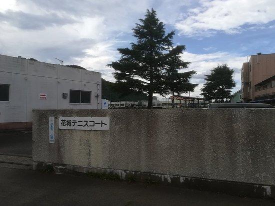 花城 テニスコート