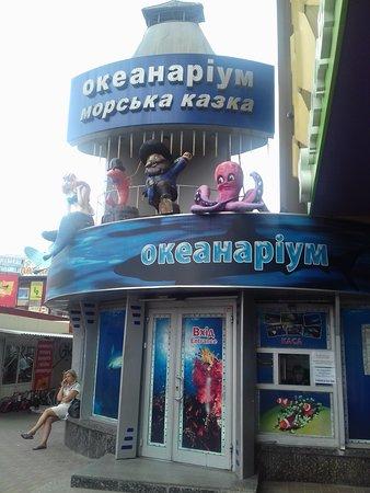 Oceanarium Sea Fairy Tale: Вход