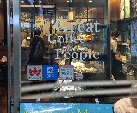 Seattle's Best Coffee JR Hakata: 玄関脇のガラスに印字されたキャッチ