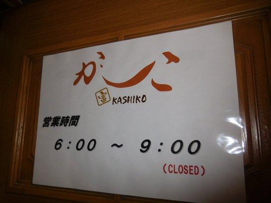 Hotel 23 Shoku Ing Bar Kashiko: 看板です