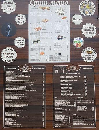 Ресторан Юг: Наше меню