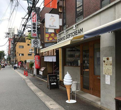 Daimyo Soft Cream: 店先の雰囲気(視線は西)