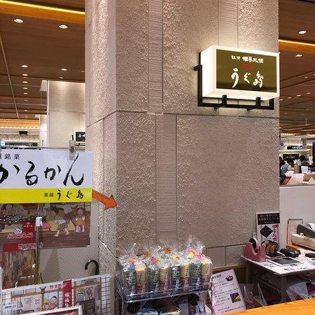 Kaho Ugushima Maingu: うぐ島マイング店の看板