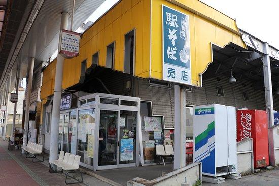 Totesu Station Soba: 黄色い建物が目印