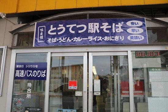 Totesu Station Soba: 高速バスの待合所にもなっています