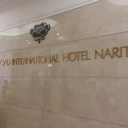 Marroad International Hotel Narita: マロウドインターナショナルホテル成田