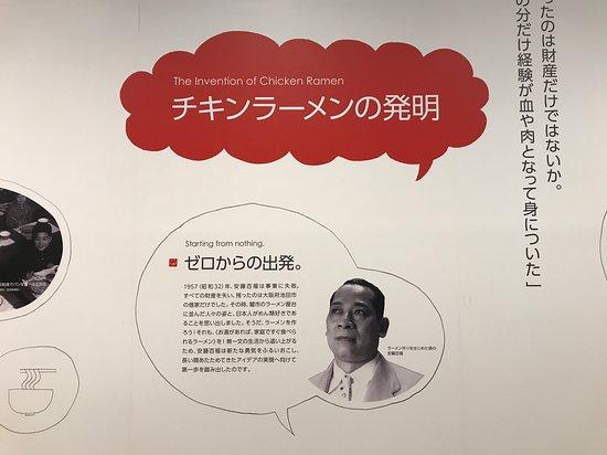 Cup Noodles Museum Yokohama: Cup Noodle Museum