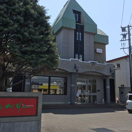 Cranberry Shirakabadori: クランベリー 白樺通り店