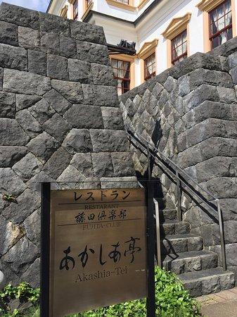 Akashiatei