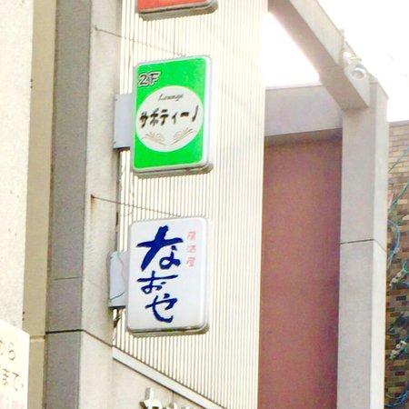 Izakaya Naoya: 居酒屋 なおや 外観
