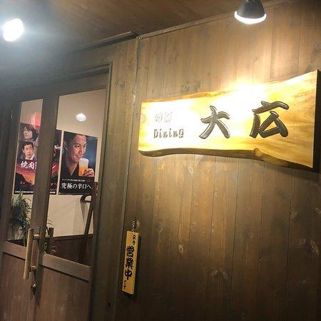 Shunsai Dining Daiko照片
