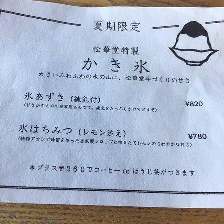 Shokado Kashiten照片