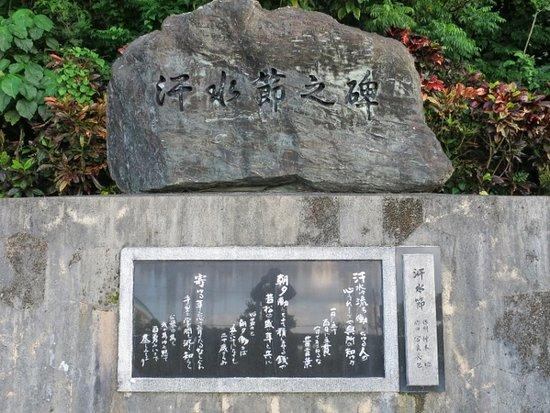 Yaese-cho, Ιαπωνία: 歌詞もちゃんと書かれてる