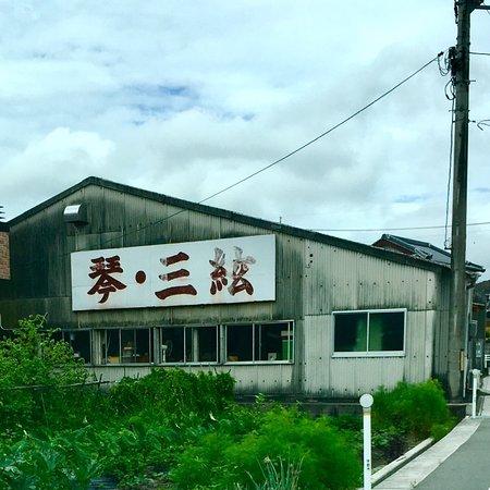 Ube, Japan: たましげ琴製作所 外観