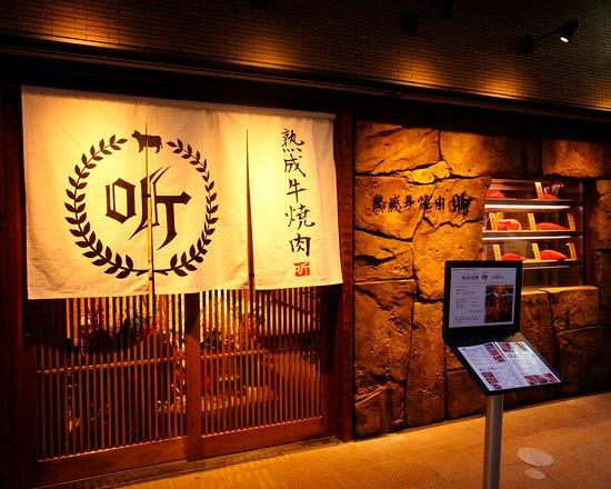 熟成焼肉 听 京都駅前店, お店入り口写真