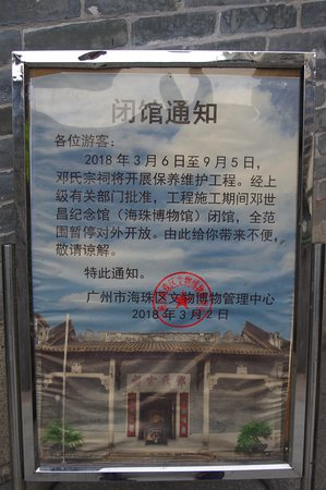 Deng Shichang Museum: We're closed until 5th Sepember.